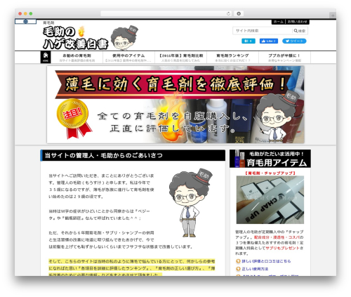 メシオプレス02 ver2 theme WordPress - thestorymechanics.com