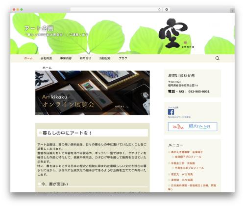 Twenty Thirteen theme free download - artkikaku111.com