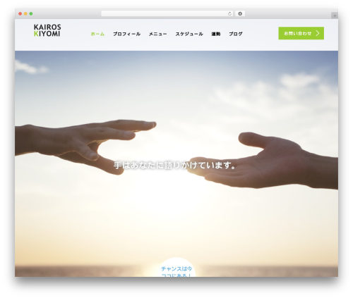 AGENT WordPress website template - kairos-kiyomi.com