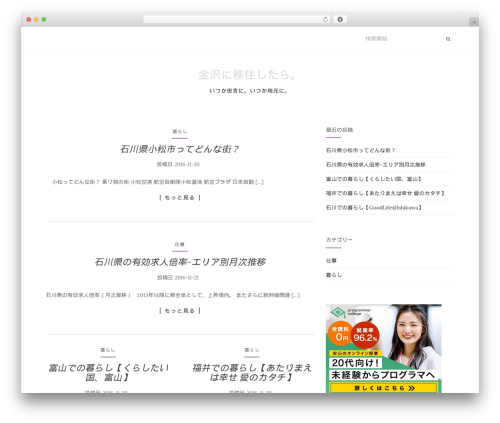 Theme WordPress Activello - kanazawa-iju.com