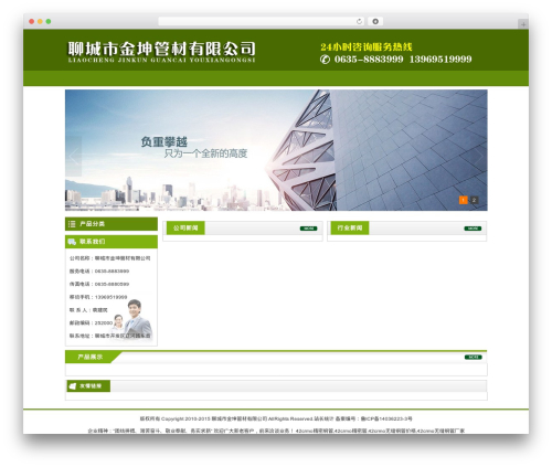 WordPress website template ztnew - 42crmojingmiguan.com