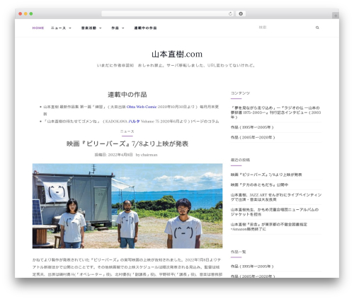 Activello free WordPress theme - yamamotonaoki.com