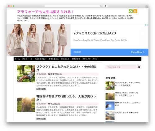 Simplicity2 WordPress page template - happyspirit315.com