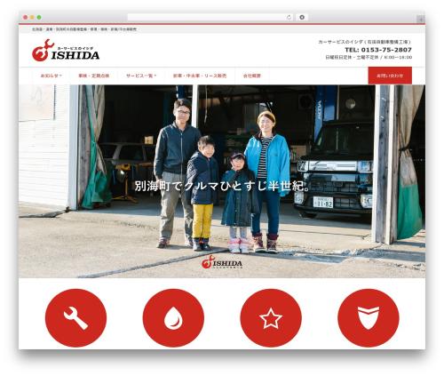LIQUID CORPORATE best WordPress template - carservice-ishida.com