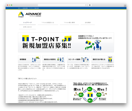 WordPress template responsive_072 - t-adv.co.jp