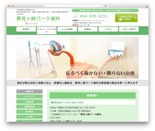 WP template 歯科テーマ - hiroyamada-kawasaki.com