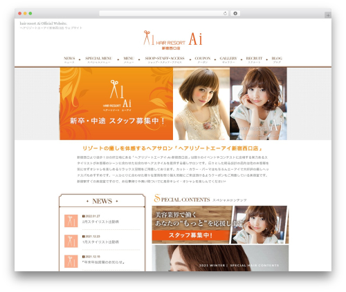 WP theme RAYMIX-Plain - hair-resort-ai-shinjuku.com