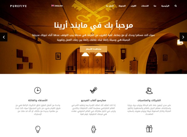 Mind-Arena WordPress restaurant theme