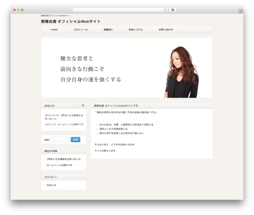 responsive_048 WordPress theme - togo-yuka.com