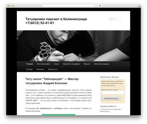 Free WordPress Twenty Eleven Theme Extensions plugin - tattoopeople.ru