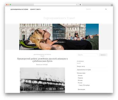Activello theme WordPress free - evgeniyamelone.com