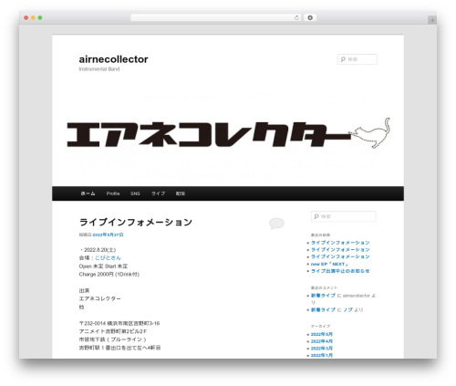Twenty Eleven best WordPress theme - airnecollector.com