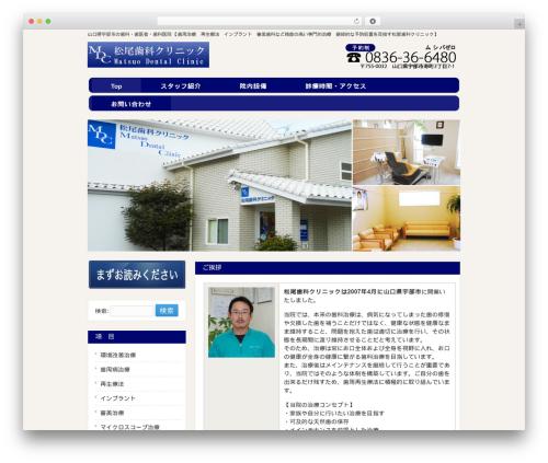 responsive_048 WordPress page template - matsuo-dc.com