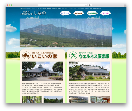 WordPress theme cloudtpl_376 - fureai-shinano.com