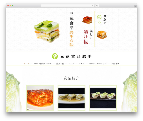 WordPress theme JetB_press_11 - santokuiwate.com