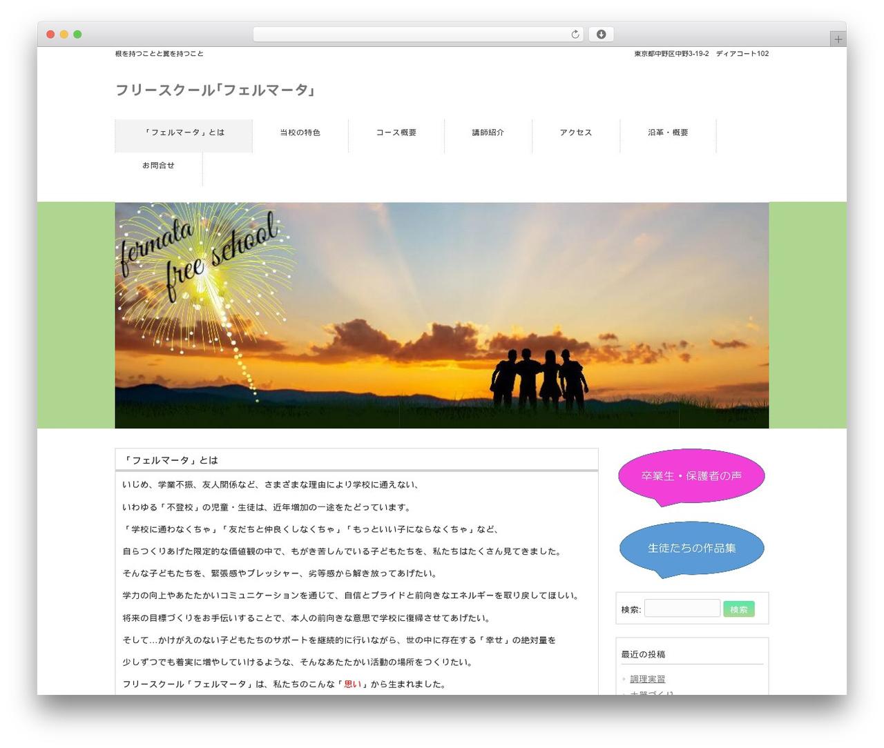 responsive_135 WP theme - free-school-fermata.com