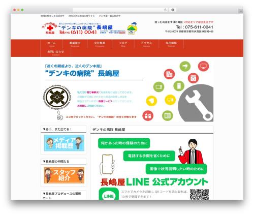 responsive_242 WordPress theme - nagashimadenki.com