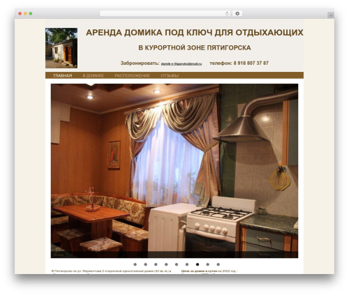 WordPress theme Domik - domik-v-piatigorske.com