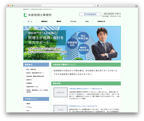 WordPress theme responsive_052 - yonekura-taxoffice.com