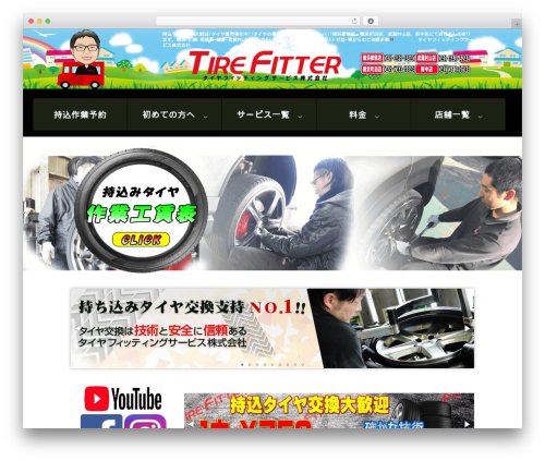 pc WordPress theme design - tire-fitter.co.jp