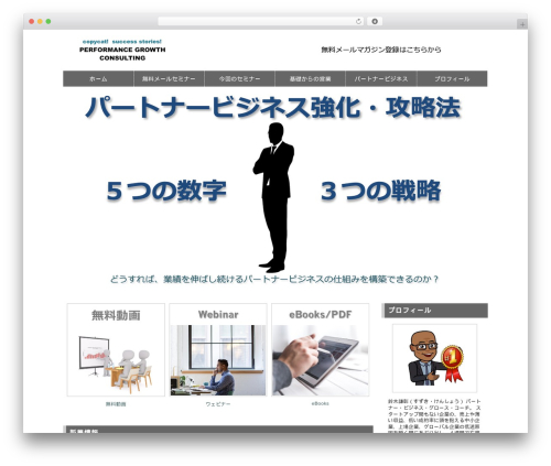 Template WordPress LP_Designer_2CR_Biz_v2.0 - kenshousuzuki.com