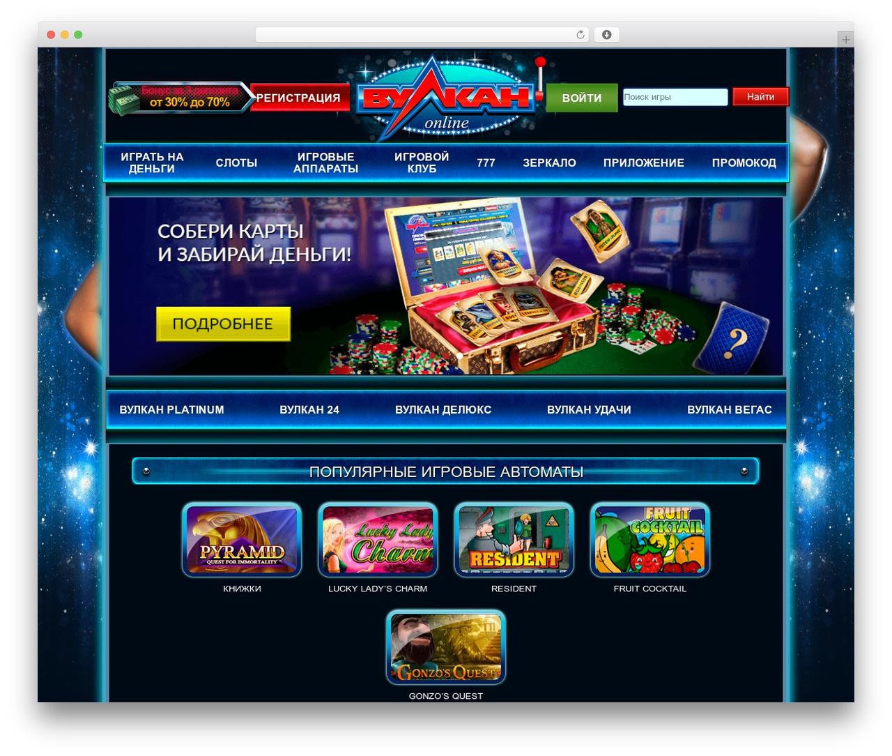 Как найти актуальное зеркало игравого казино?