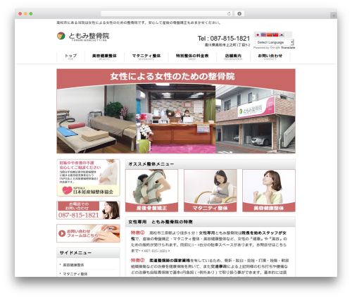 Free WordPress Scroll Top plugin - tomomi-seikotsu.com