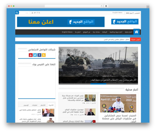 WP theme Sahifa (shared on wplocker.com) - alwaqaaljadeed.com