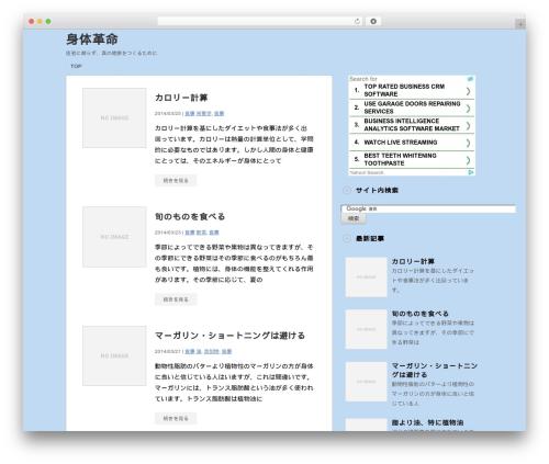 WordPress theme stinger3ver20131023 - karadakakumei.com
