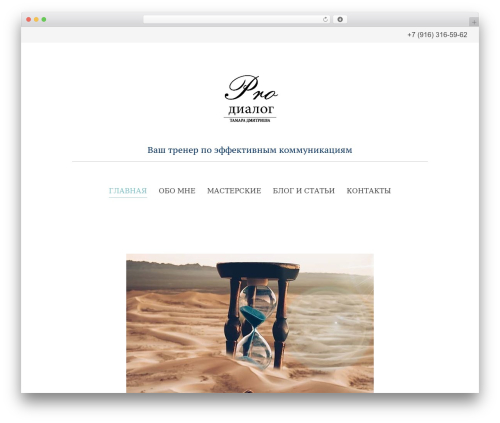 Chester WP template - pro-dialog.ru