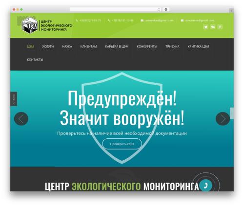Ecorecycle WordPress theme - centerecom.ru