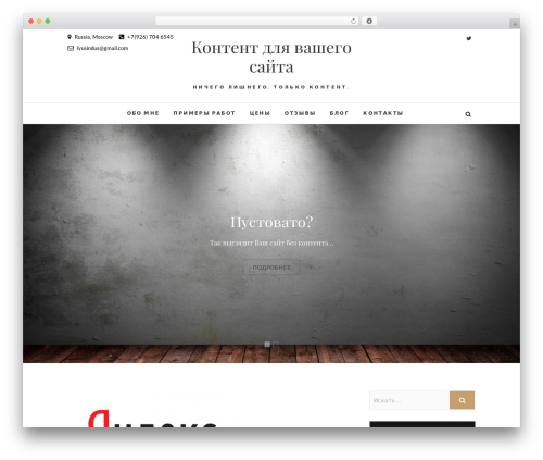 Edge template WordPress free - netcontenta.ru