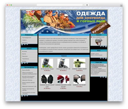 Emporium WordPress theme - kuchasnega.ru