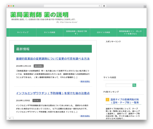 賢威7.1 スタンダード版 WordPress theme design - pharma-di.com