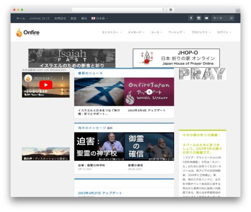 Extra WordPress website template - onfire.jp