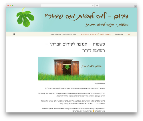 Twenty Thirteen free website theme - pashtut.org.il
