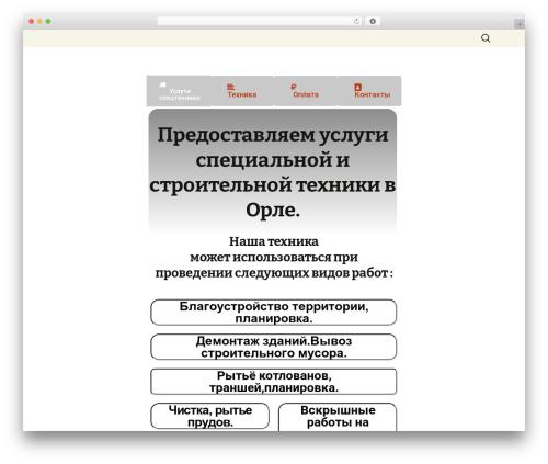 WordPress website template Twenty Thirteen - stroyspectechnika.ru