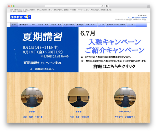 Theme WordPress LIQUID CORPORATE - shingaku1one.com