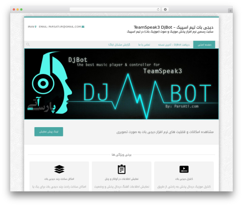 WP template Discovery - djbot.ir