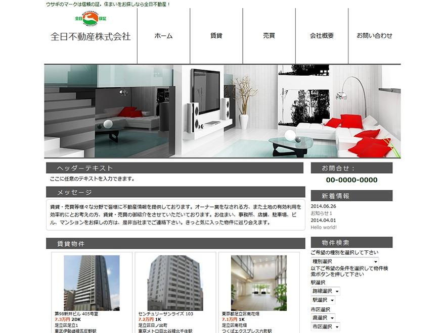 [2_T012]全日本不動産関東流通センター 不動産テンプレート WP template