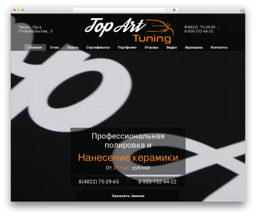 The7 WordPress theme - topcardetailing.ru