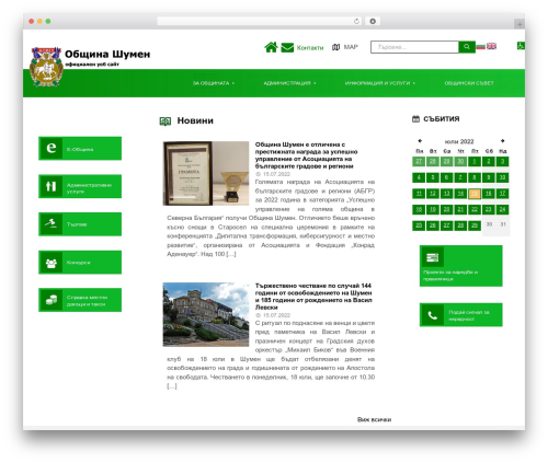 TownPress WordPress theme - shumen.bg