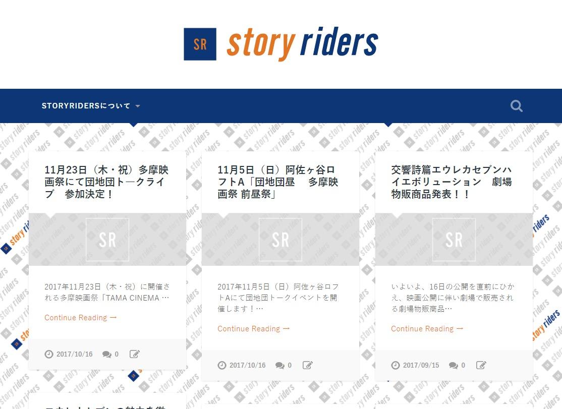 Baskerville Storyriders Ver WordPress photo theme