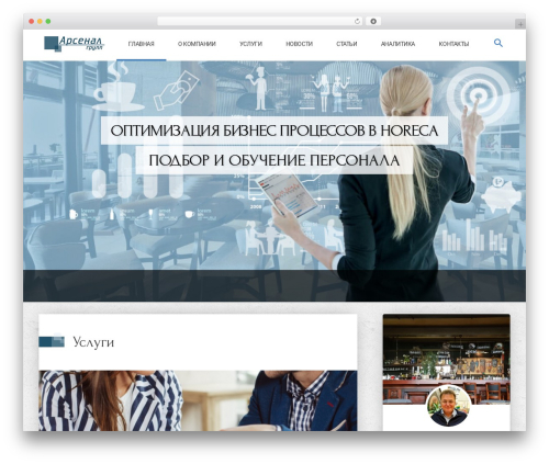 Theme WordPress Opal by Bluthemes - arsenal-moscow.ru