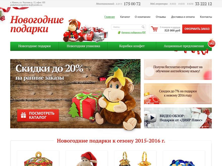 Best WordPress theme PodarkiOptom