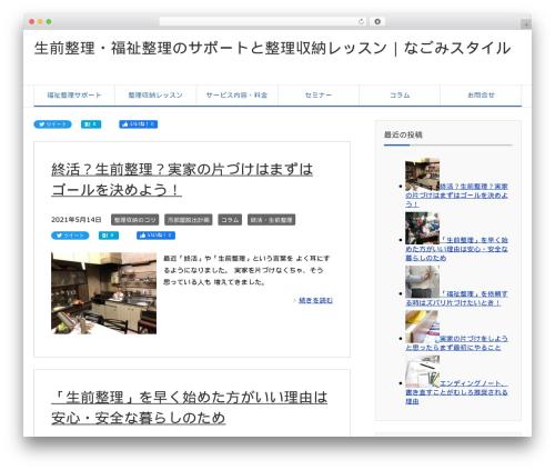 Theme WordPress 賢威7.0 コーポレート版 - sakura-project.net