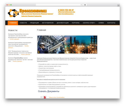 Koenda theme WordPress - promhimmash.ru