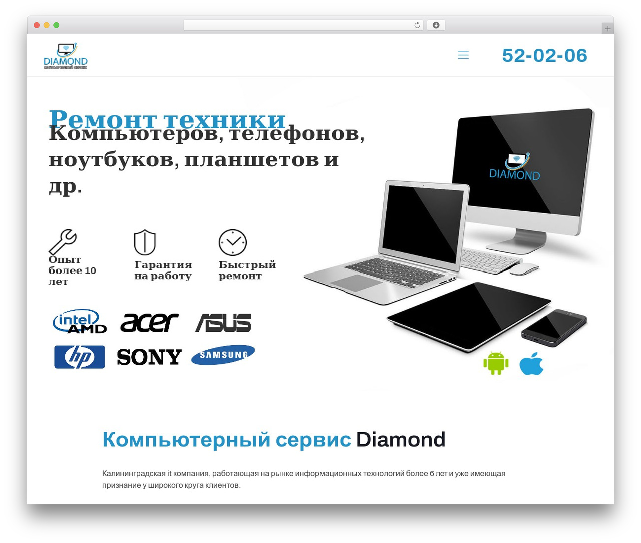 Template WordPress Betheme - kompservice39.ru