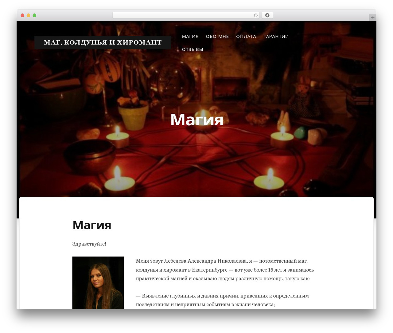 Typit WordPress theme design - mag-ekaterinburg.ru