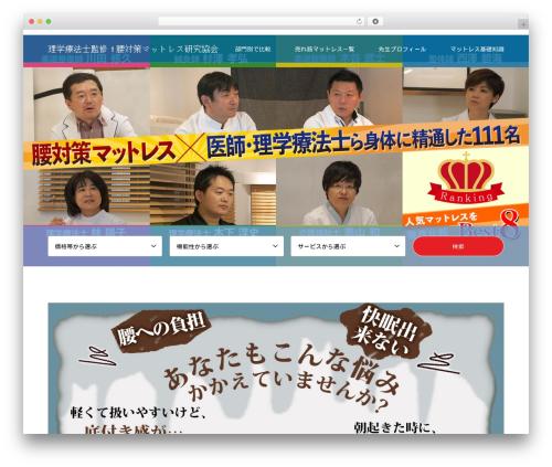 GENSEN WordPress theme design - kaiteki-suimin.com